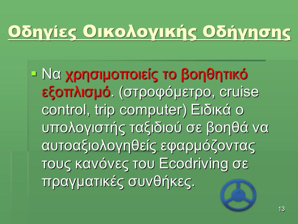 13 Οδηγίες Οικολογικής Οδήγησης  Να χρησιμοποιείς το βοηθητικό εξοπλισμό.