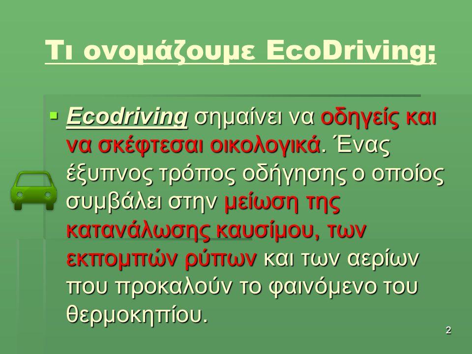 2 Τι ονομάζουμε EcoDriving;  Ecodriving σημαίνει να οδηγείς και να σκέφτεσαι οικολογικά.
