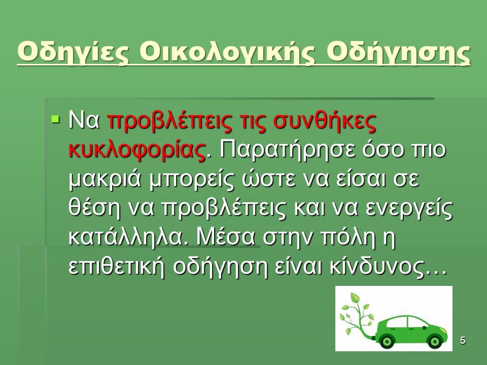 6 Οδηγίες Οικολογικής Οδήγησης  Να σταματάς επιβραδύνοντας ομαλά.