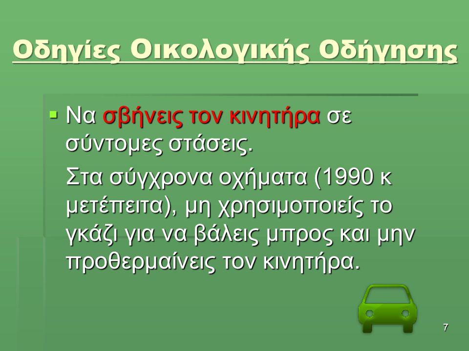 8 Οδηγίες Οικολογικής Οδήγησης  Κάνε τακτική συντήρηση του οχήματός σου και των ελαστικών.
