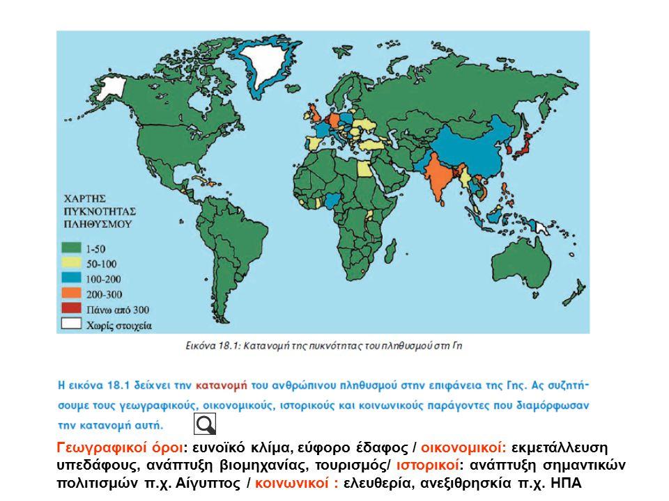Τι δηλώνει η πυκνότητα του πληθυσμού μιας περιοχής; Τι κάνουμε για μα υπολογίσουμε την πυκνότητα του πληθυσμού; ι.