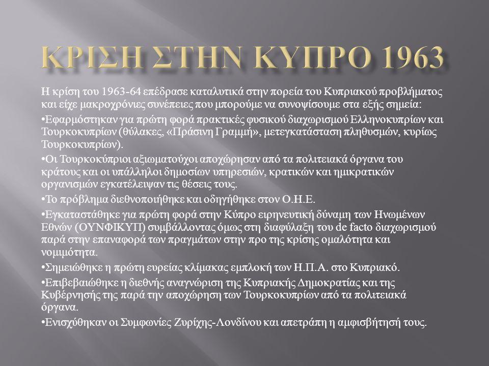 Οι Συμφωνίες Ζυρίχης - Λονδίνου, που υπογράφηκαν το 1959 μεταξύ Μεγάλης Βρετανίας, Ελλάδας, Τουρκίας, ελληνοκυπριακής και τουρκοκυ πριακής κοινότητας, ήταν οι Συνθήκες με τις οποίες τερματίστηκε η βρετανική κυριαρχία επί της Κύπρου και ιδρύθηκε ανεξάρτητο Κυπριακό κράτος1959 Μεγάλης Βρετανίας Ελλάδας Τουρκίας ελληνοκυπριακής τουρκοκυ πριακής Κύπρου Η συνθήκη κατοχύρωνε την ανεξαρτησία της Κύπρου, καθόριζε το Σύνταγμα του νέου κράτους και τα δικαιώματα κάθε εθνοτικής κοινότητας όσον αφορά το κράτος και τη διακυβέρνηση.
