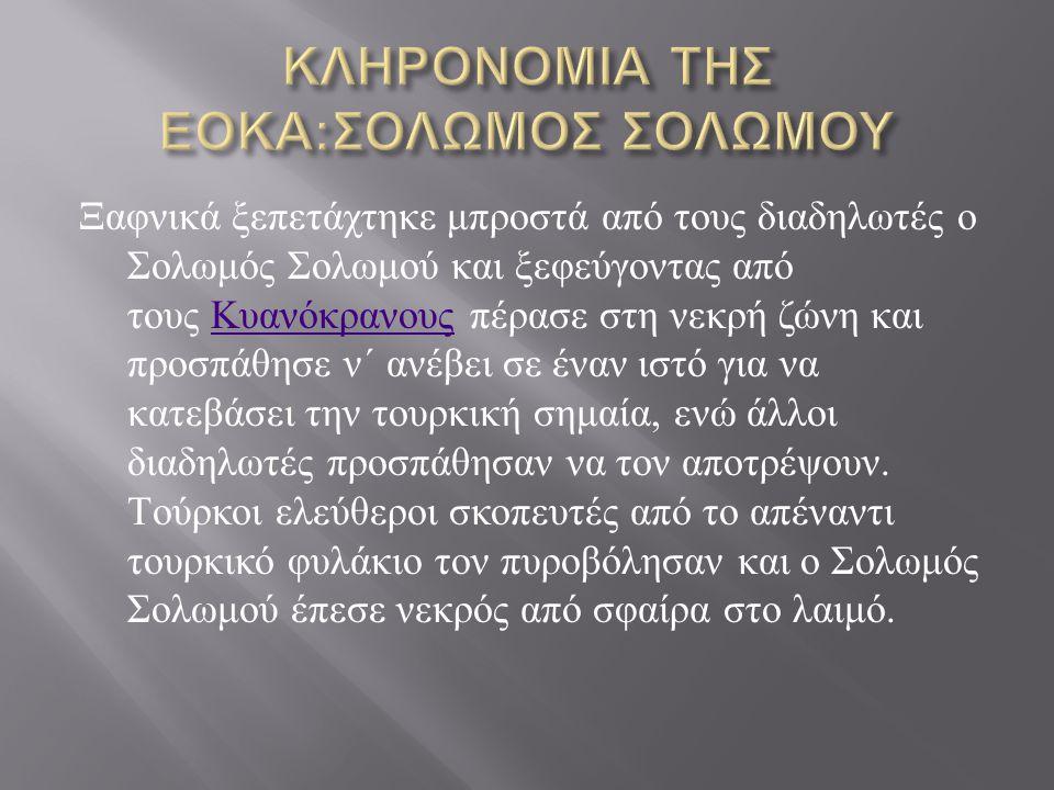 Η κρίση του 1963-64 επέδρασε καταλυτικά στην πορεία του Κυπριακού προβλήματος και είχε μακροχρόνιες συνέπειες που μπορούμε να συνοψίσουμε στα εξής σημεία : Εφαρμόστηκαν για πρώτη φορά πρακτικές φυσικού διαχωρισμού Ελληνοκυπρίων και Τουρκοκυπρίων ( θύλακες, « Πράσινη Γραμμή », μετεγκατάσταση πληθυσμών, κυρίως Τουρκοκυπρίων ).