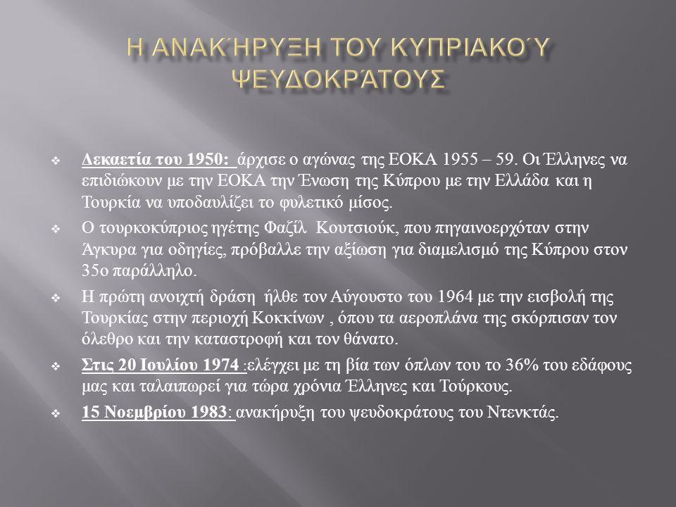  Το βράδυ της 14 ης του Νιόβρη του 1983, ο Ραούφ Ντενκτάς ενέργησε συνωμοτικά και ανακοίνωσε την πρόθεσή του να ανακηρύξει το ψευδοκράτος του.