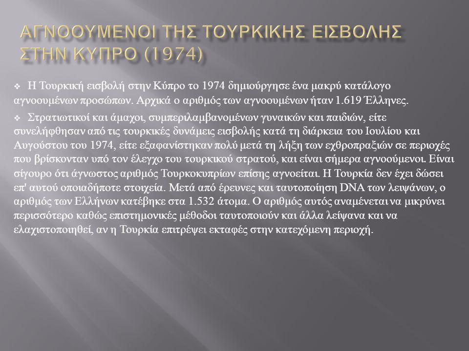  Όμως η κυπριακή ποίηση δεν αλλάζει άρδην εν μια νυκτί, από την 20 ή Ιουλίου και εντεύθεν, αλλά το ποιητικό πρόπλασμα υπήρχε.