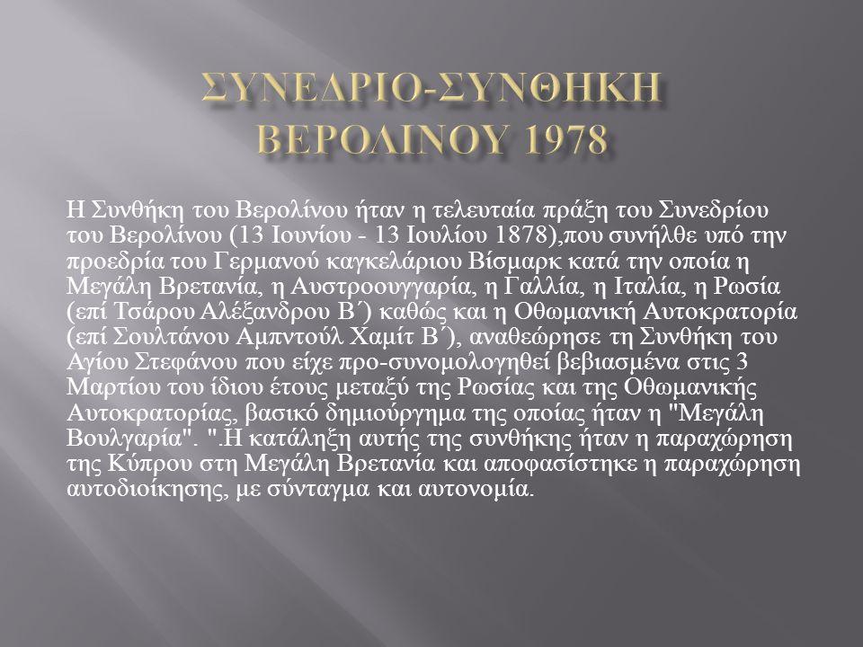 ΚΥΠΡΙΑΚΗ ΔΗΜΟΚΡΑΤΙΑ 1959-