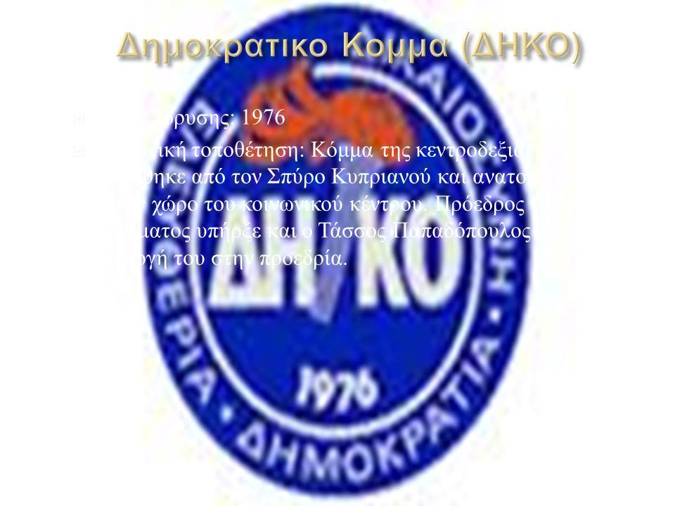  Έτος Ίδρυσης : 1976  Πολιτική Τοποθέτηση : Κόμμα της παραδοσιακής κυπριακής Δεξιάς, μέλος του Ευρωπαϊκού Λαϊκού Κόμματος.