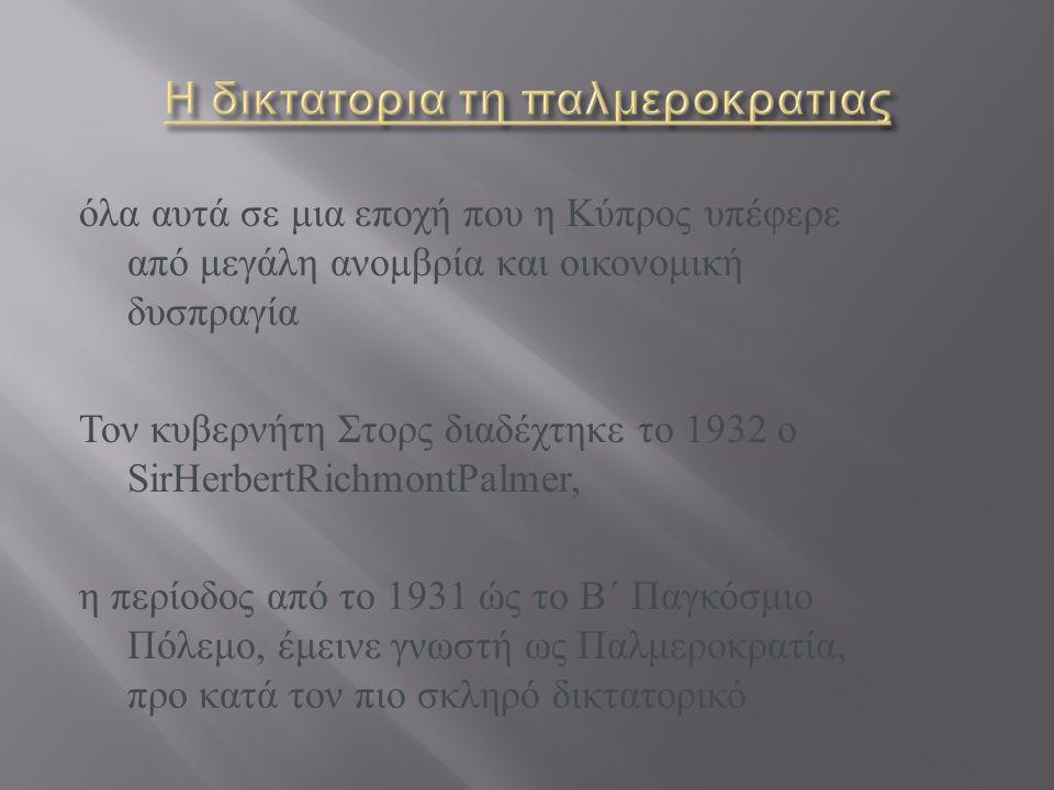 συνέβηκαν στην Κύπρο τον Οκτώβριο του 1931, γιατί τότε για πρώτη φορά ο ελληνικός κυπριακός λαός εξεδήλωσε την αποφασιστικότητά του να αγωνιστεί σθεναρά για την αποτίναξη του αποικιακού ζυγού Τότε επικρατούσε στην Κύπρο ανομβρία, ανεργία και μεγάλη ένδεια.