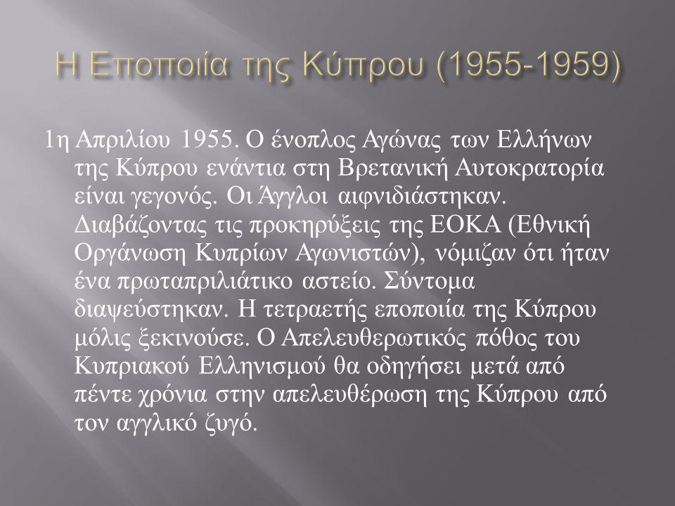 όλα αυτά σε μια εποχή που η Κύπρος υπέφερε από μεγάλη ανομβρία και οικονομική δυσπραγία Τον κυβερνήτη Στορς διαδέχτηκε το 1932 ο SirHerbertRichmontPalmer, η περίοδος από το 1931 ώς το Β΄ Παγκόσμιο Πόλεμο, έμεινε γνωστή ως Παλμεροκρατία, προ κατά τον πιο σκληρό δικτατορικό