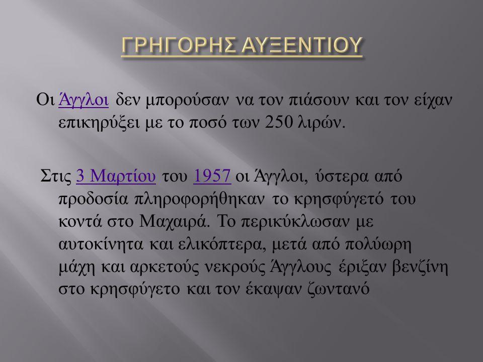 Ο Γρηγόρης Πιερή Αυξεντίου (1928-1957) ήταν Κύπριος αγωνιστής της ΕΟΚΑ, κατά τον Απελευθερωτικό Αγώνα του 1955-59 εναντίον της Αγγλικής κατοχης.
