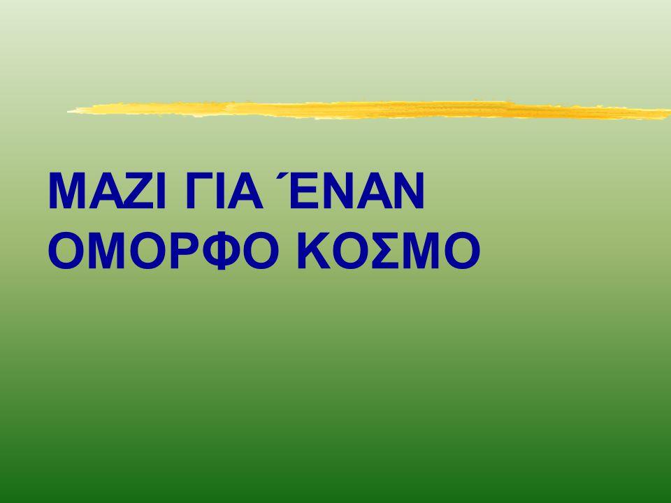ΜΑΖΙ ΓΙΑ ΈΝΑΝ ΟΜΟΡΦΟ ΚΟΣΜΟ