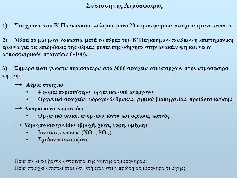 Σύσταση της Ατμόσφαιρας 1)Στα χρόνια του Β' Παγκοσμίου πολέμου μόνο 20 ατμοσφαιρικά στοιχεία ήτανε γνωστά. 2)Μέσα σε μία μόνο δεκαετία μετά το πέρας τ