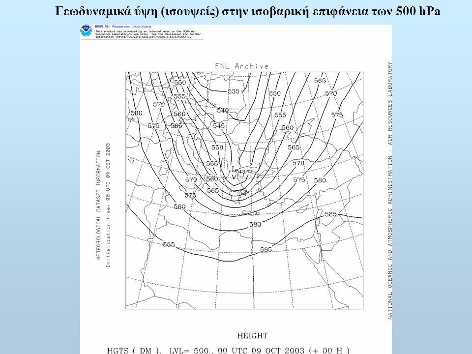 Γεωδυναμικά ύψη (ισουψείς) στην ισοβαρική επιφάνεια των 500 hPa