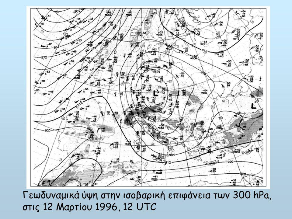 Γεωδυναμικά ύψη στην ισοβαρική επιφάνεια των 300 hPa, στις 12 Μαρτίου 1996, 12 UTC