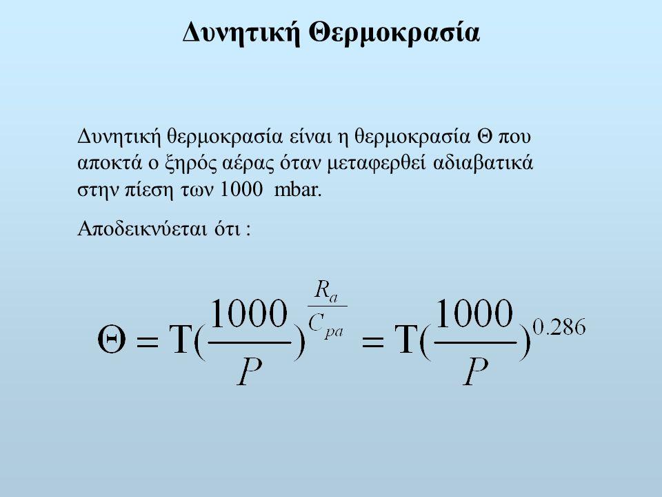 Δυνητική Θερμοκρασία Δυνητική θερμοκρασία είναι η θερμοκρασία Θ που αποκτά ο ξηρός αέρας όταν μεταφερθεί αδιαβατικά στην πίεση των 1000 mbar. Αποδεικν