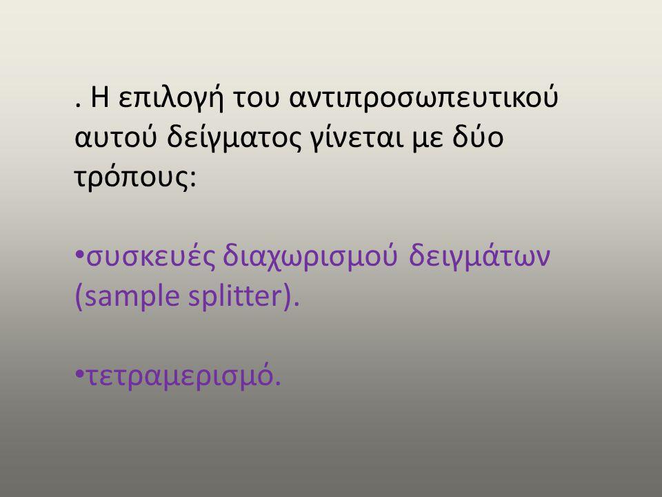 . Η επιλογή του αντιπροσωπευτικού αυτού δείγματος γίνεται με δύο τρόπους: συσκευές διαχωρισμού δειγμάτων (sample splitter). τετραμερισμό.