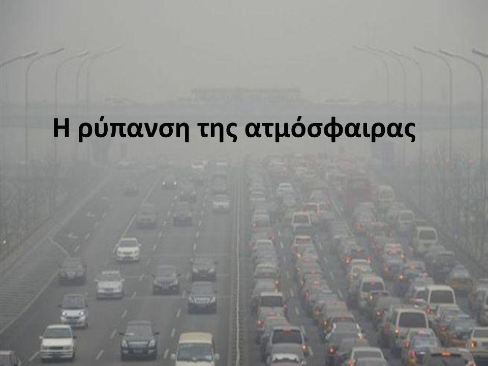Η ρύπανση της ατμόσφαιρας