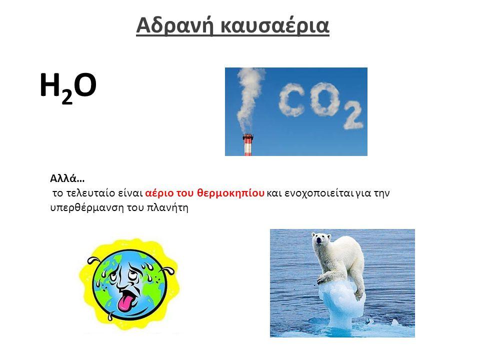 Αδρανή καυσαέρια H2OH2O Αλλά… το τελευταίο είναι αέριο του θερμοκηπίου και ενοχοποιείται για την υπερθέρμανση του πλανήτη
