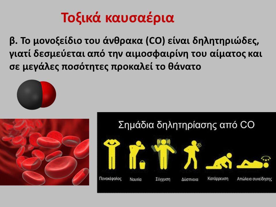 Τοξικά καυσαέρια β. Το μονοξείδιο του άνθρακα (CO) είναι δηλητηριώδες, γιατί δεσμεύεται από την αιμοσφαιρίνη του αίματος και σε μεγάλες ποσότητες προκ