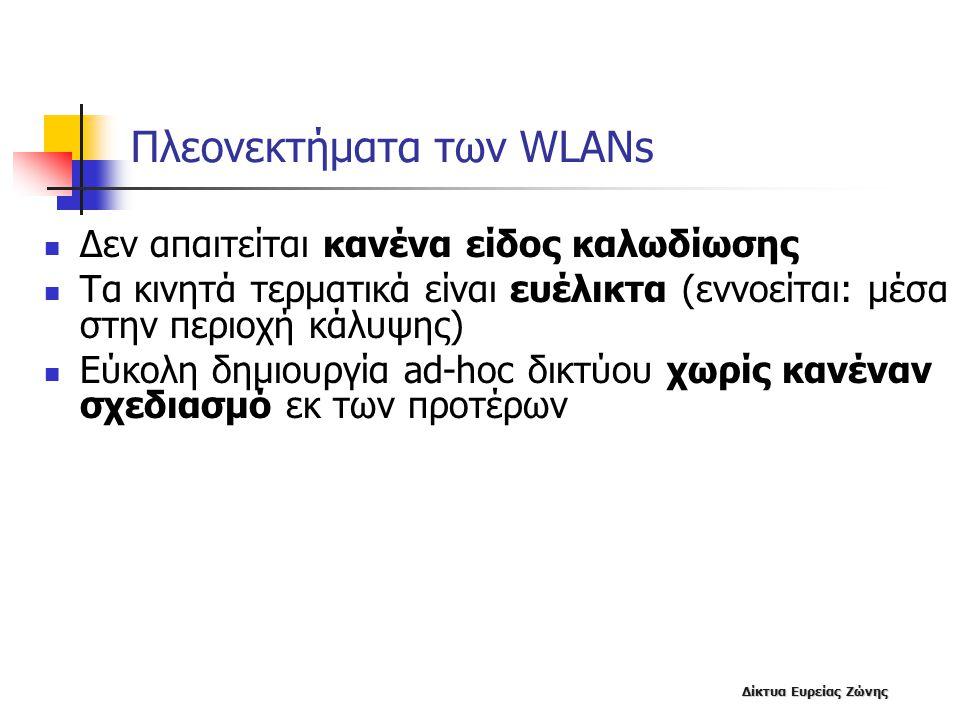 Δίκτυα Ευρείας Ζώνης Πλεονεκτήματα των WLANs Δεν απαιτείται κανένα είδος καλωδίωσης Τα κινητά τερματικά είναι ευέλικτα (εννοείται: μέσα στην περιοχή κάλυψης) Εύκολη δημιουργία ad-hoc δικτύου χωρίς κανέναν σχεδιασμό εκ των προτέρων