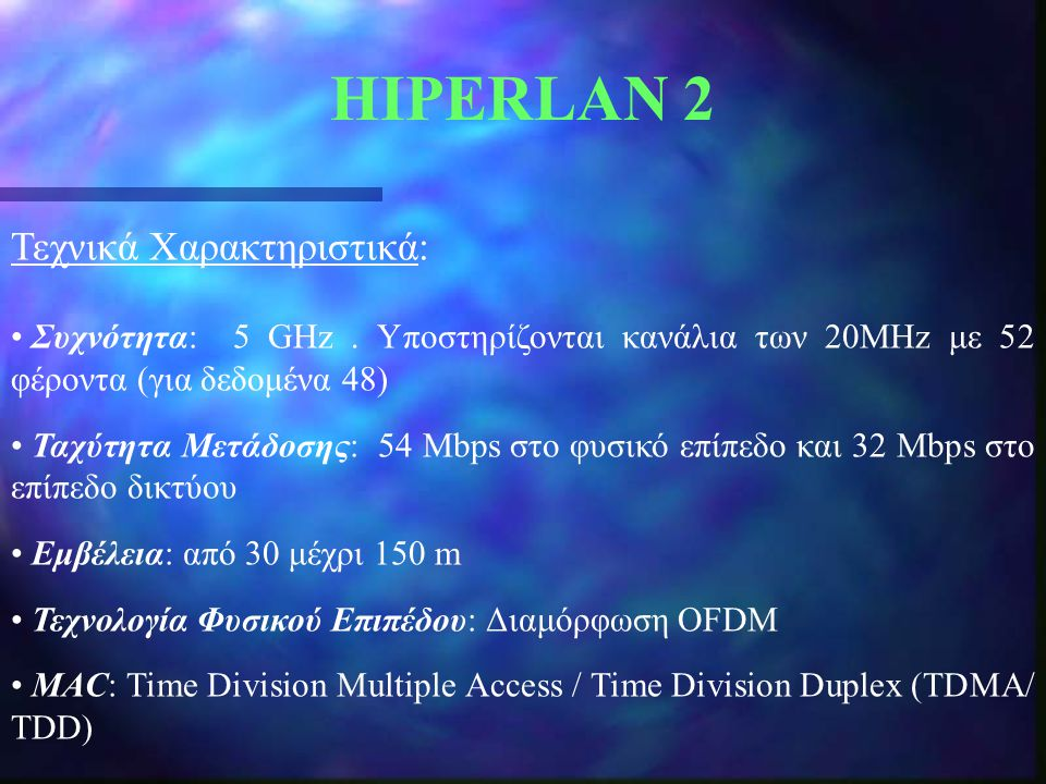 Τεχνικά Χαρακτηριστικά: Συχνότητα: 5 GHz. Υποστηρίζονται κανάλια των 20ΜΗz με 52 φέροντα (για δεδομένα 48) Ταχύτητα Μετάδοσης: 54 Mbps στο φυσικό επίπ