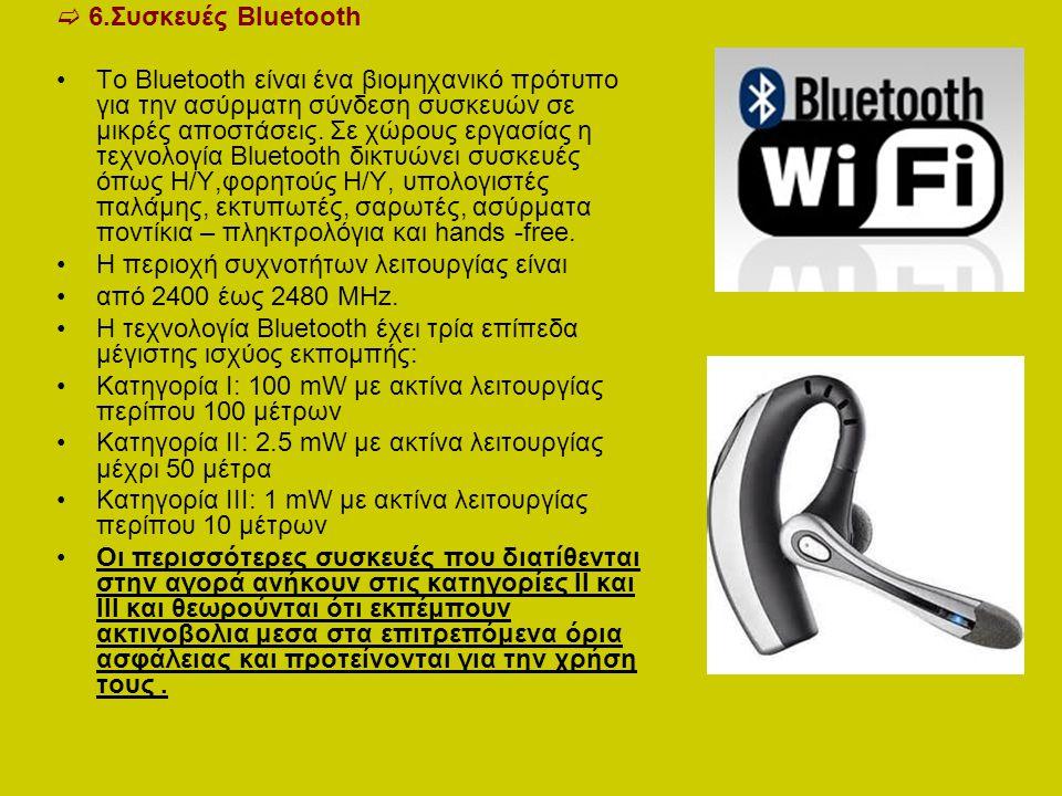  6.Συσκευές Bluetooth Το Bluetooth είναι ένα βιομηχανικό πρότυπο για την ασύρματη σύνδεση συσκευών σε μικρές αποστάσεις. Σε χώρους εργασίας η τεχνολο