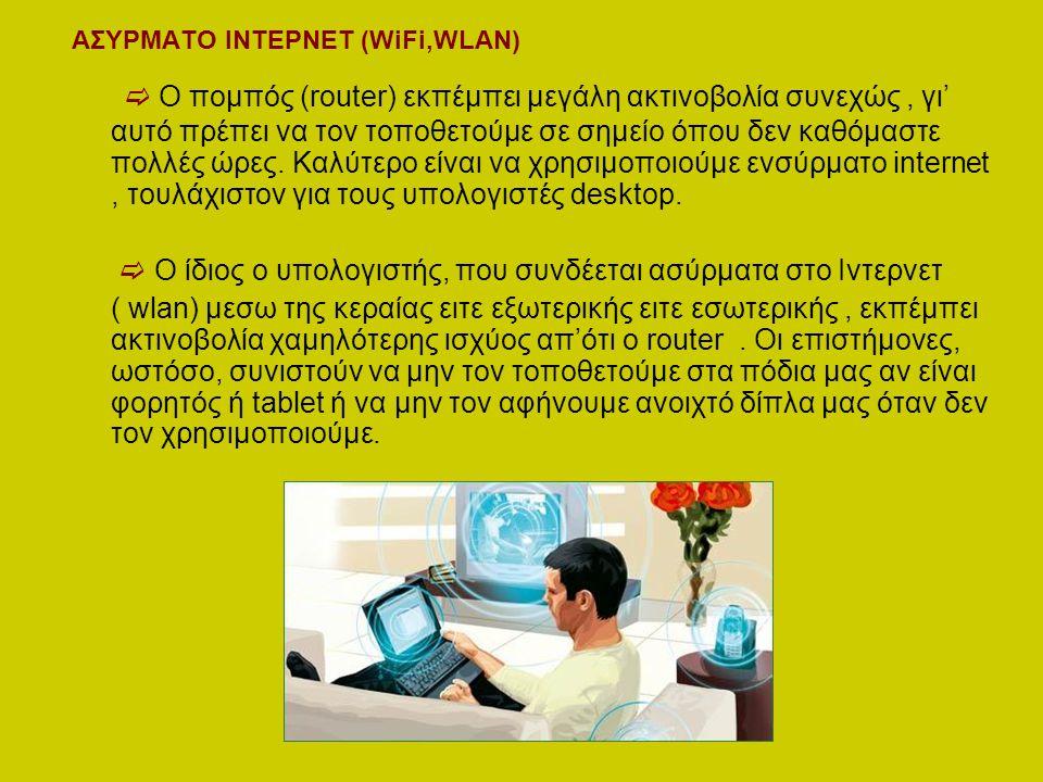 ΑΣΥΡΜΑΤΟ ΙΝΤΕΡΝΕΤ (WiFi,WLAN)  Ο πομπός (router) εκπέμπει μεγάλη ακτινοβολία συνεχώς, γι' αυτό πρέπει να τον τοποθετούμε σε σημείο όπου δεν καθόμαστε πολλές ώρες.