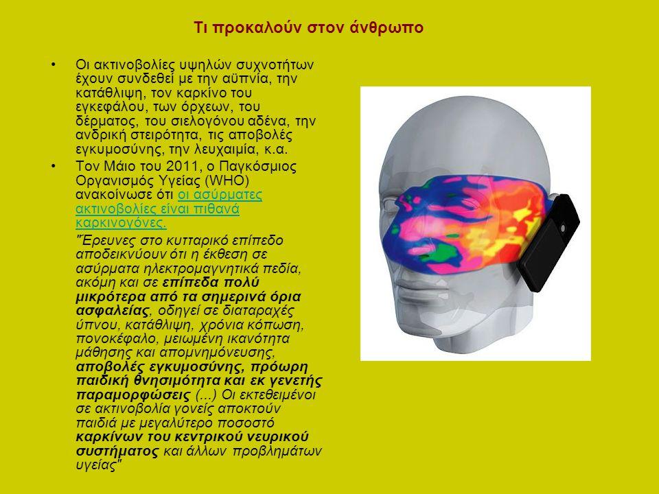 Τι προκαλούν στον άνθρωπο Οι ακτινοβολίες υψηλών συχνοτήτων έχουν συνδεθεί με την αϋπνία, την κατάθλιψη, τον καρκίνο του εγκεφάλου, των όρχεων, του δέ