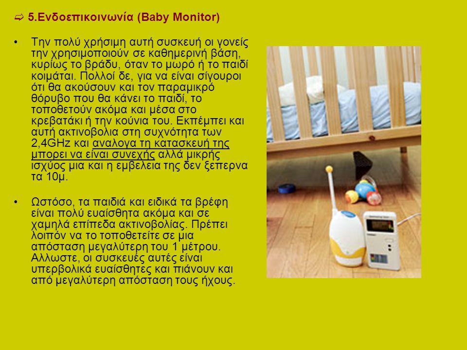  5.Ενδοεπικοινωνία (Baby Monitor) Την πολύ χρήσιμη αυτή συσκευή οι γονείς την χρησιμοποιούν σε καθημερινή βάση, κυρίως το βράδυ, όταν το μωρό ή το παιδί κοιμάται.