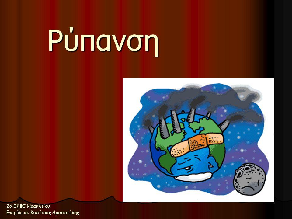 Ρύπανση Η επιβάρυνση του περιβάλλοντος με κάθε παράγοντα (ρύπο) που έχει βλαπτικές επιδράσεις στους οργανισμούς.