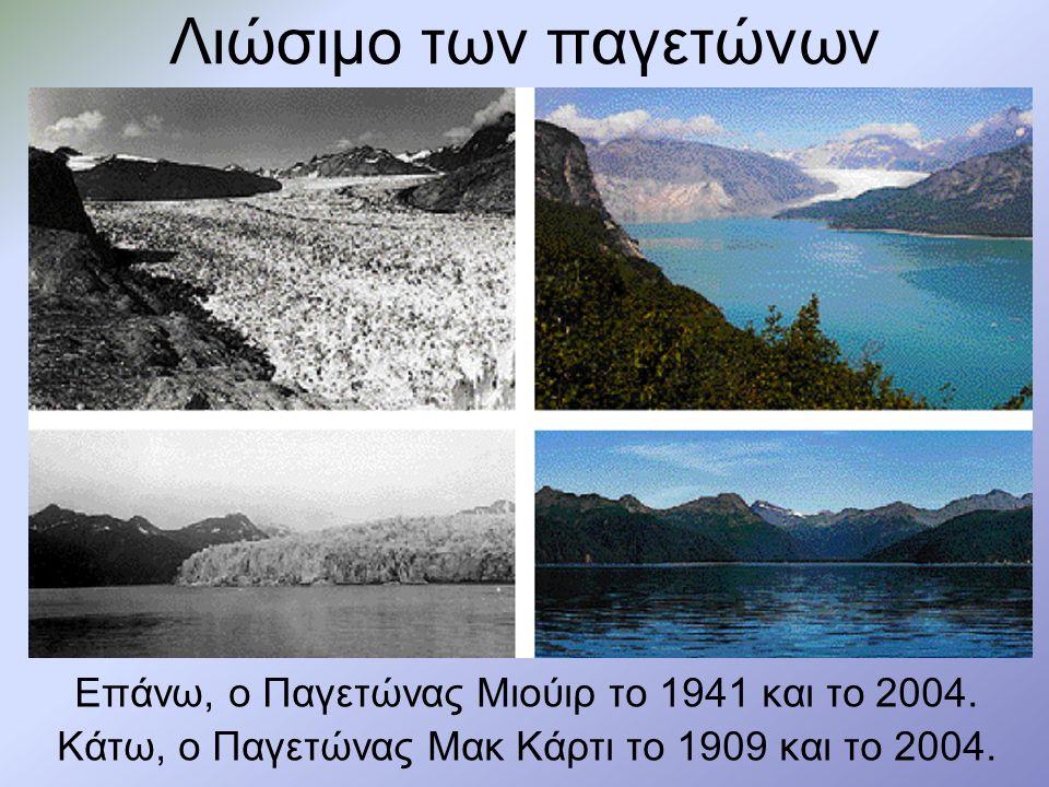Λιώσιμο των παγετώνων Επάνω, ο Παγετώνας Μιούιρ το 1941 και το 2004.