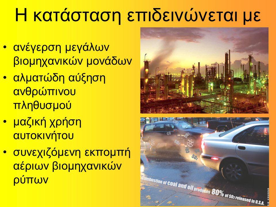 Η κατάσταση επιδεινώνεται με ανέγερση μεγάλων βιομηχανικών μονάδων αλματώδη αύξηση ανθρώπινου πληθυσμού μαζική χρήση αυτοκινήτου συνεχιζόμενη εκπομπή αέριων βιομηχανικών ρύπων