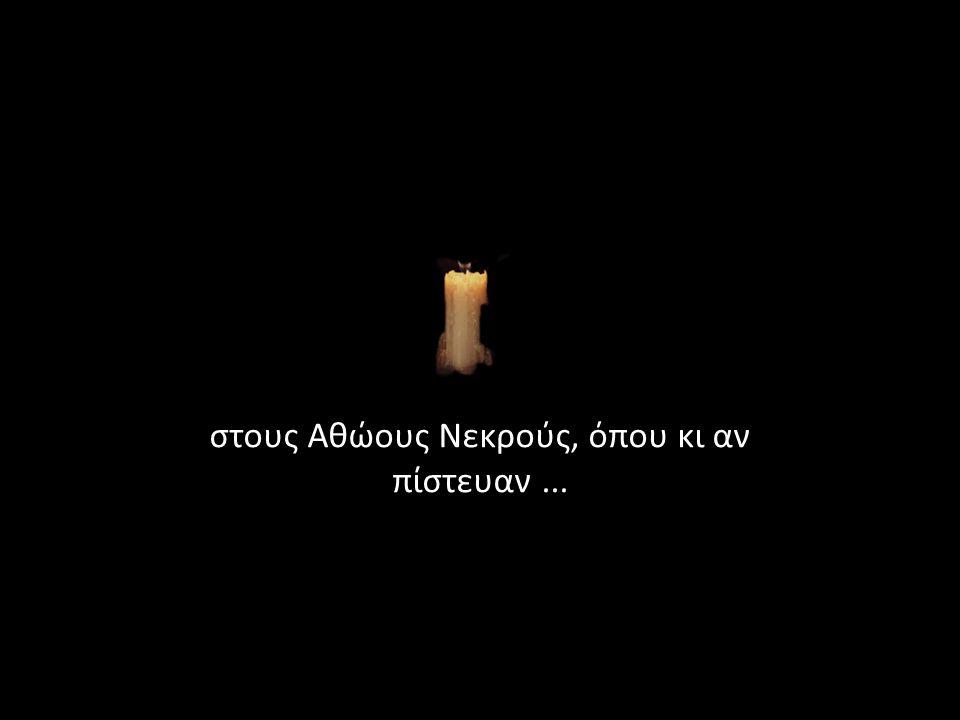 ΣΥΜΒΑΣΗ ΤΗΣ ΛΩΖΑΝΗΣ 1923 Αφορά την ανταλλαγή των Ελληνοτουρκικών πληθυσμών.