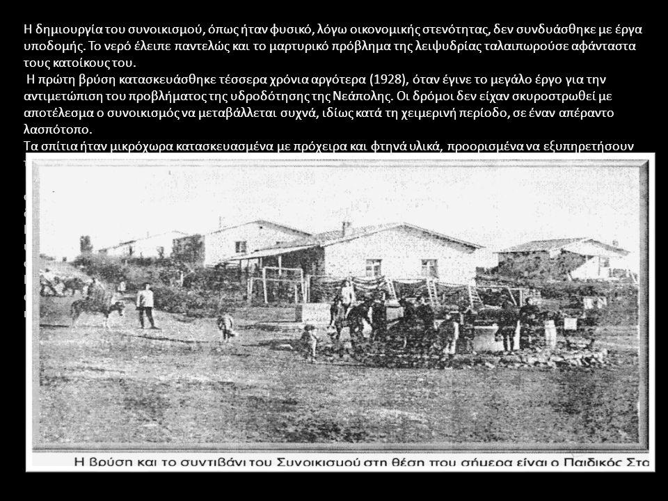 Η δημιουργία του συνοικισμού, όπως ήταν φυσικό, λόγω οικονομικής στενότητας, δεν συνδυάσθηκε με έργα υποδομής.