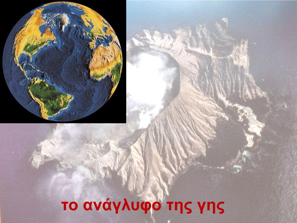 το ανάγλυφο της γης
