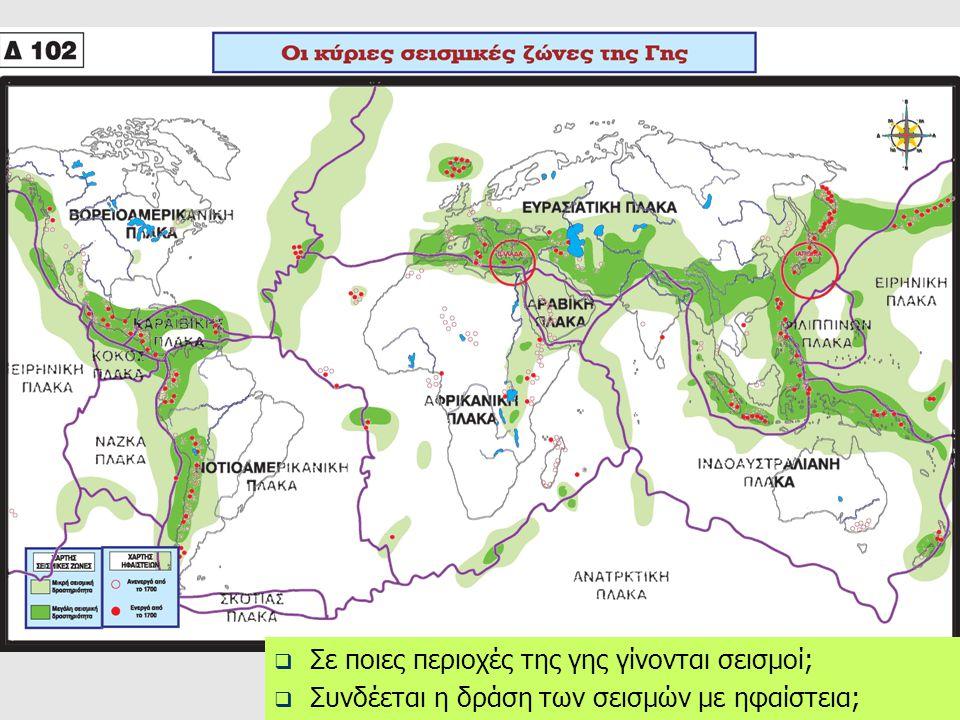  Σε ποιες περιοχές της γης γίνονται σεισμοί;  Συνδέεται η δράση των σεισμών με ηφαίστεια;