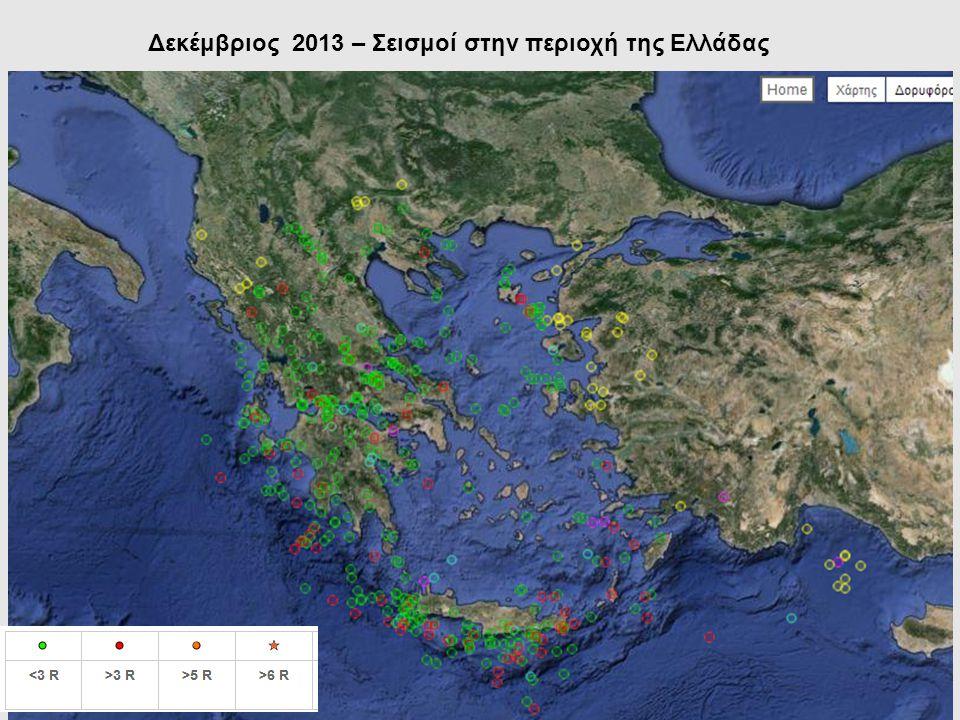 Αποτελέσματα των Σεισμών Οριζόντια μετάθεση φράκτη (στην περιοχή Sakaraya), κάθετου στο ρήγμα του σεισμού του Izmit της Τουρκίας (Νικομήδεια, 17.8.1999, Μ=7.5) (Tom Rockwell, Southern California Earthquake Center, SCEC).