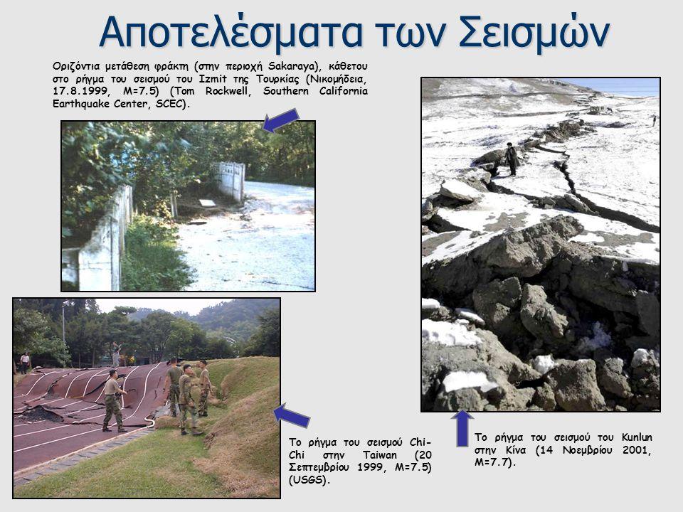Αποτελέσματα των Σεισμών Οριζόντια μετάθεση φράκτη (στην περιοχή Sakaraya), κάθετου στο ρήγμα του σεισμού του Izmit της Τουρκίας (Νικομήδεια, 17.8.199