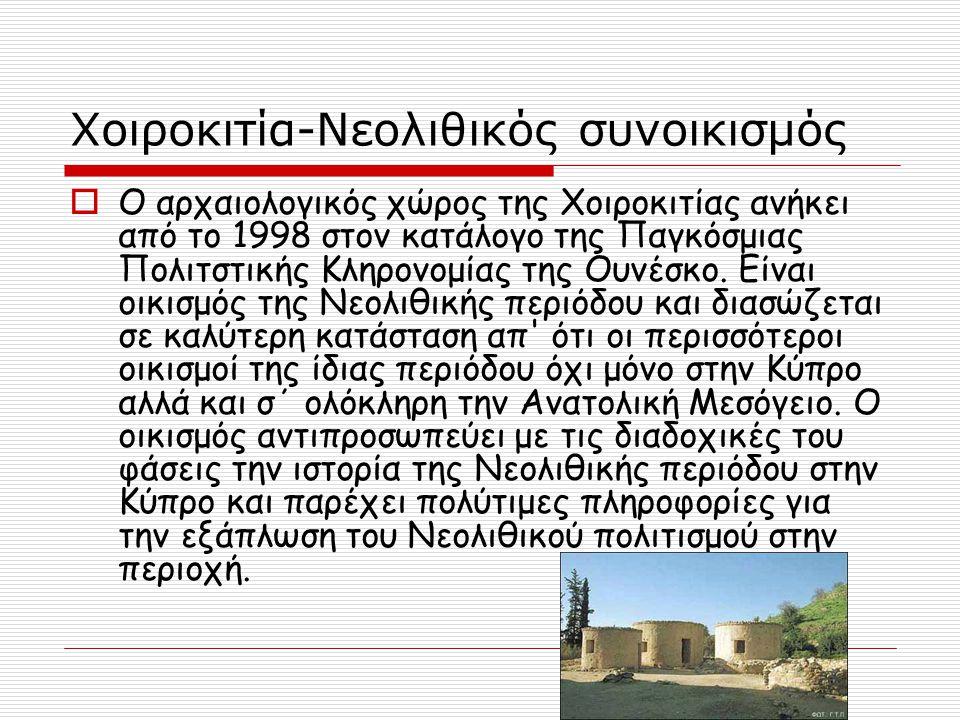Χοιροκιτία-Νεολιθικός συνοικισμός  Ο αρχαιολογικός χώρος της Χοιροκιτίας ανήκει από το 1998 στον κατάλογο της Παγκόσμιας Πολιτστικής Κληρονομίας της