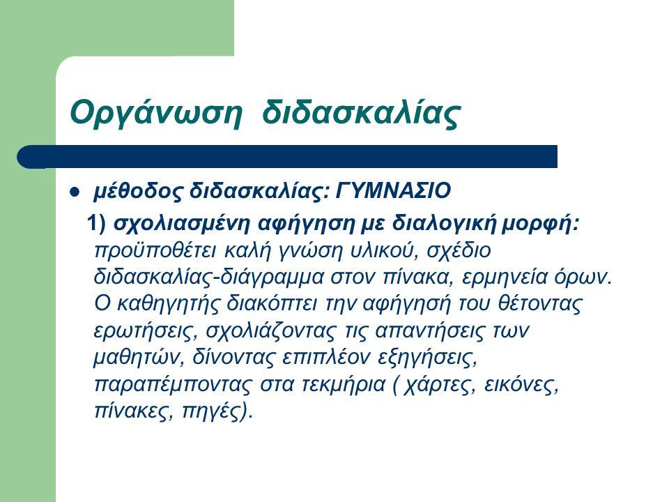 Οργάνωση διδασκαλίας μέθοδος διδασκαλίας: ΓΥΜΝΑΣΙΟ 1) σχολιασμένη αφήγηση με διαλογική μορφή: προϋποθέτει καλή γνώση υλικού, σχέδιο διδασκαλίας-διάγρα