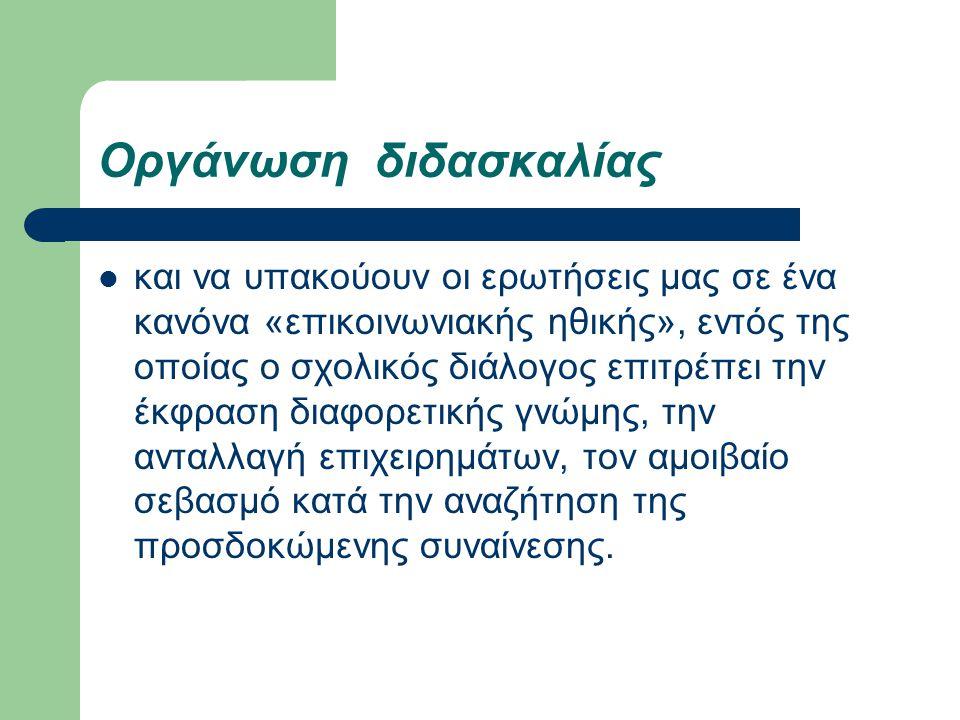 Οργάνωση διδασκαλίας και να υπακούουν οι ερωτήσεις μας σε ένα κανόνα «επικοινωνιακής ηθικής», εντός της οποίας ο σχολικός διάλογος επιτρέπει την έκφρα