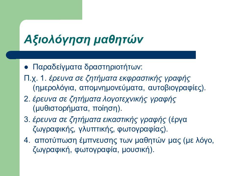 Αξιολόγηση μαθητών Παραδείγματα δραστηριοτήτων: Π.χ. 1. έρευνα σε ζητήματα εκφραστικής γραφής (ημερολόγια, απομνημονεύματα, αυτοβιογραφίες). 2. έρευνα