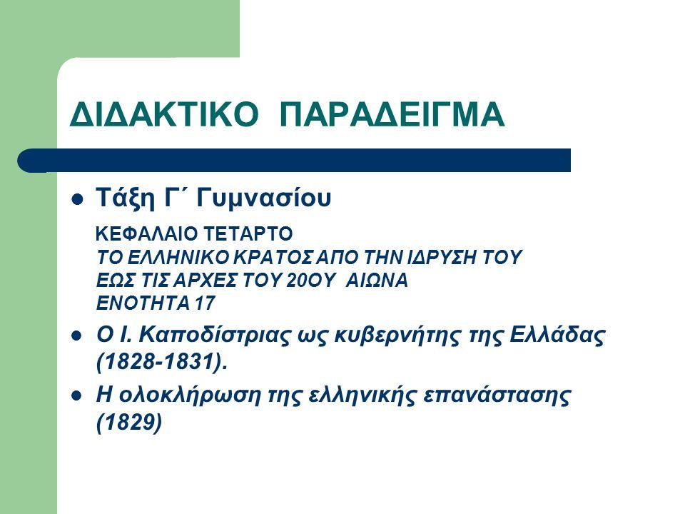 ΔΙΔΑΚΤΙΚΟ ΠΑΡΑΔΕΙΓΜΑ Τάξη Γ΄ Γυμνασίου ΚΕΦΑΛΑΙΟ ΤΕΤΑΡΤΟ ΤΟ ΕΛΛΗΝΙΚΟ ΚΡΑΤΟΣ ΑΠΟ ΤΗΝ ΙΔΡΥΣΗ ΤΟΥ ΕΩΣ ΤΙΣ ΑΡΧΕΣ ΤΟΥ 20ΟΥ ΑΙΩΝΑ ΕΝΟΤΗΤΑ 17 Ο Ι. Καποδίστρια