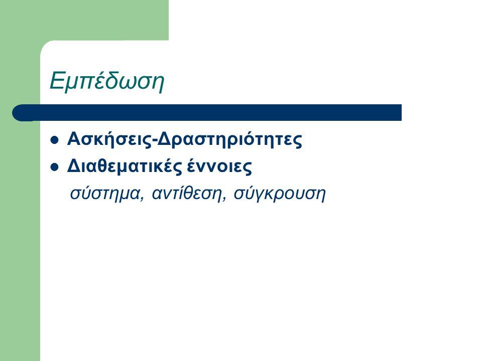 Εμπέδωση Ασκήσεις-Δραστηριότητες Διαθεματικές έννοιες σύστημα, αντίθεση, σύγκρουση