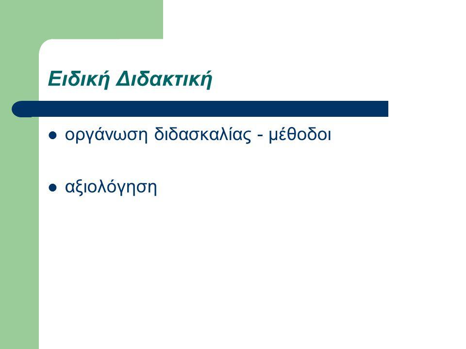 Οργάνωση διδασκαλίας ΕΠΣ (διαφορετική εστίαση για το Γυμνάσιο από εκείνη για το Λύκειο).