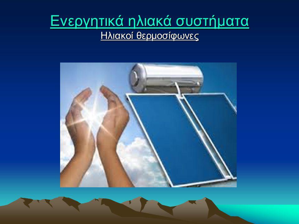 Φωτοβολταϊκά συστήματα Φωτοβολταϊκά συστήματα