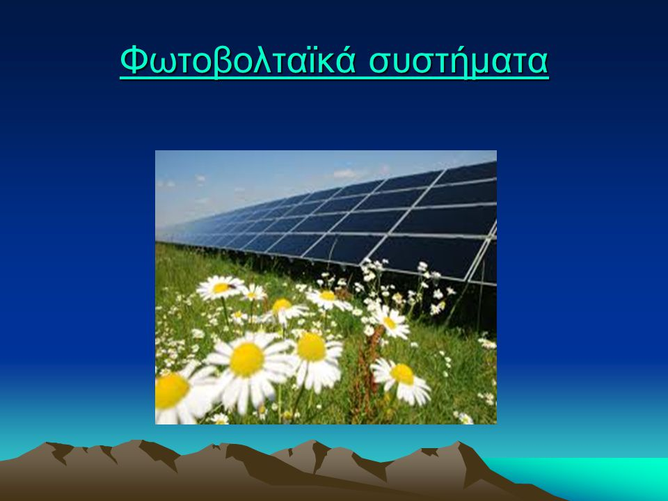 ΠΑΡΑΓΩΓΗ ΗΛΕΚΤΡΙΚΟΥ ΡΕΥΜΑΤΟΣ Ένας τρόπος εκμετάλλευσης της ηλιακής ενέργειας είναι τα ηλιακά ηλεκτρικά στοιχεία.