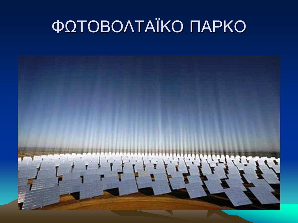 Φωτοβολταϊκό Φαινόμενο Το φωτοβολταϊκό (Φ/Β) φαινόμενο αφορά τη μετατροπή της ηλιακής ενέργειας σε ηλεκτρική.