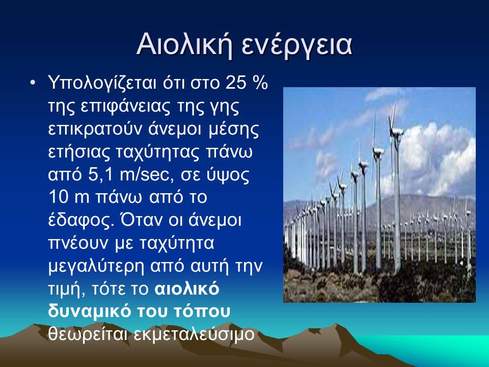 Αιολική ενέργεια Η χώρα μας διαθέτει εξαιρετικά πλούσιο αιολικό δυναμικό και η αιολική ενέργεια μπορεί να γίνει σημαντικός μοχλός ανάπτυξής της.