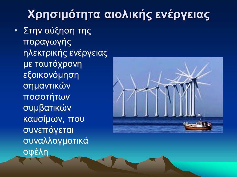 Χρησιμότητα αιολικής ενέργειας Σε σημαντικό περιορισμό της ρύπανσης του περιβάλλοντος, αφού έχει υπολογισθεί ότι η παραγωγή ηλεκτρισμού μιας μόνο ανεμογεννήτριας ισχύος 550 kW σε ένα χρόνο, υποκαθιστά την ενέργεια που παράγεται από την καύση 2.700 βαρελιών πετρελαίου, δηλαδή αποτροπή της εκπομπής 735 περίπου τόνων CO2 ετησίως καθώς και 2 τόνων άλλων ρύπων
